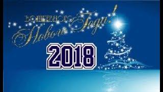 Волшебного нового года!!! С Новым 2018 годом!!!