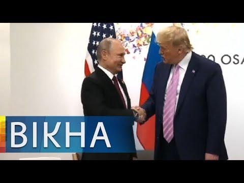 Об Украине за закрытыми дверями: Трамп и Путин встретились на форуме G-20   Вікна-Новини