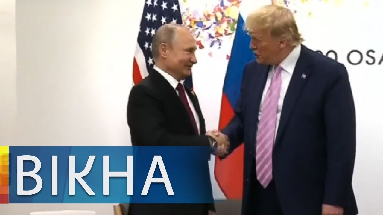 Об Украине за закрытыми дверями: Трамп и Путин встретились на форуме G-20 | Вікна-Новини