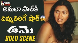 Amala Paul BOLD SCENE  Aame 2019 Latest Telugu Movie  2019 New Telugu Movies  Telugu Cinema