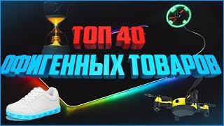 ТОП 40 ТОВАРОВ С AliExpress