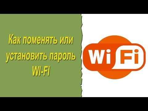 Как поменять пароль на WiFi - Простой способ сменить или убрать пароль на роутере