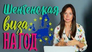 мультивиза Шенген - как получить визу быстро и без проблем