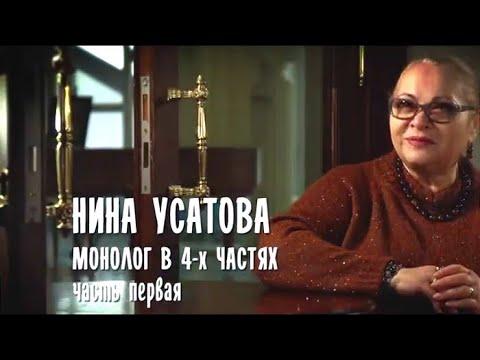 Монолог в 4-х частях. Нина Усатова. 1-я часть