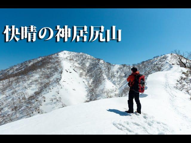 【北海道登山】快晴の神居尻山(残雪期)