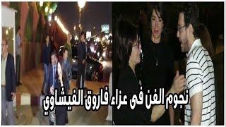 أكبر تجمع لنجوم الفن فى عزاء فاروق الفيشاوي