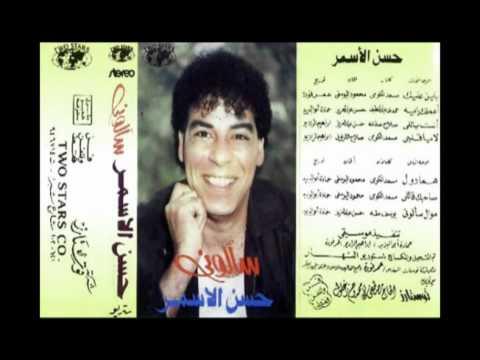 Hassan El Asmar - Mawal Sa'alouny / حسن الأسمر - موال سألوني