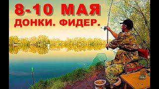 Рыбалка Двое Суток на Реке Донки Фидер Всех С Праздником Великой Победы