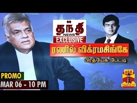 Thanthi TV Exclusive with Sri Lankan Prime Minister Ranil Wickremesinghe (06/03/15) Promo