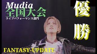 優勝!!「Mudia 決勝戦 in EX THEATER ROPPONGI」2019年7月7日 -FANTASY-UPDATE-