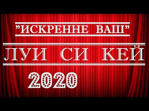 Луи Си Кей 2020 Искренне ваш Стендап на грани