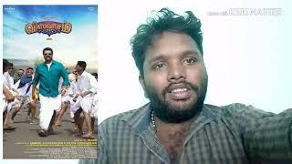 VISWASAM Movie Review by Shiva | Ajithkumar | Siva Team | Nayanthara