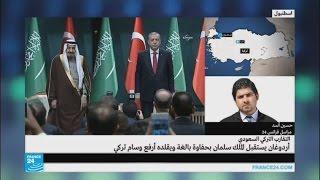 ما هي أبرز ملامح زيارة الملك سلمان بن عبد العزيز إلى تركيا؟