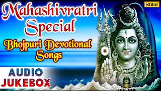 Download Mahashivratri Special : Bhojpuri Devotional Songs ~ Audio Jukebox MP3 song and Music Video