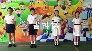 Publication Date: 2017-10-26 | Video Title: 【CMSNP 北角循道學校】[醒神操] 第二代