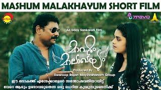 Mashum Malakhayum Short Film   An Uday Sankaran Film   Swaroop Rajan Mayilvahanam Group