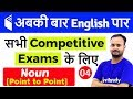 7:00 PM - English for All Competitive Exams by Sanjeev Sir | Noun [Point to Point]