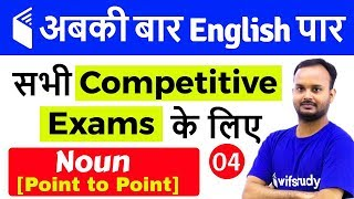 7:00 PM - English for All Competitive Exams by Sanjeev Sir   Noun [Point to Point]