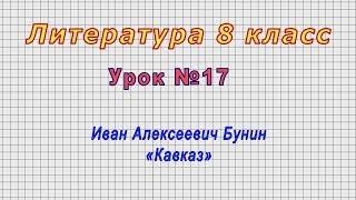 Литература 8 класс (Урок№17 - Иван Алексеевич Бунин. «Кавказ»)