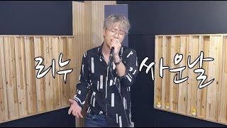 """리누-싸운날-2KEY(여은)""""신청곡여기요""""(Fight Day)"""
