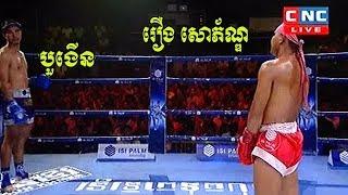 រឿង សោភ័ណ្ឌ Vs បួងើន, Roeung Sophorn, Cambodia Vs Buogoeun, Thai, Khmer Boxing 2 Dec 2018