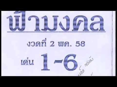 เลขเด็ดงวดนี้ หวยซองฟ้ามงคล 2/05/58