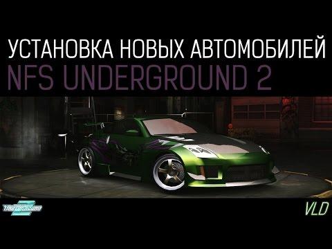 Как установить новые МАШИНЫ в NFS Underground 2 (DOWNLOAD links)