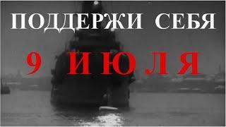 9 июля 2017 Вставай Россия Роман Курданов Обращение
