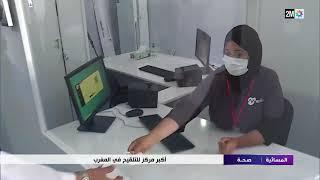النواصر : افتتاح أكبر مركز للتلقيح ضد كورونا في المغرب
