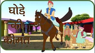 Rajguru Aur Tenaliram, Ep - 24 Price of the horse ( घोड़े की कीमत )