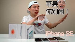 (Eng Sub)Funny iPhone SE Unboxing !搞笑离奇又很有道理的拆封!