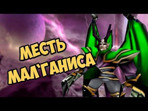 Что стало с Мал'Ганисом после Warcraft 3