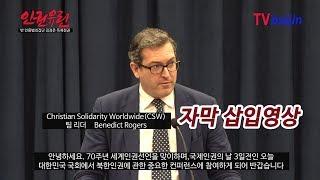 인권유린_ 자막_ 컨퍼런스 축사_ 배네틱로저스
