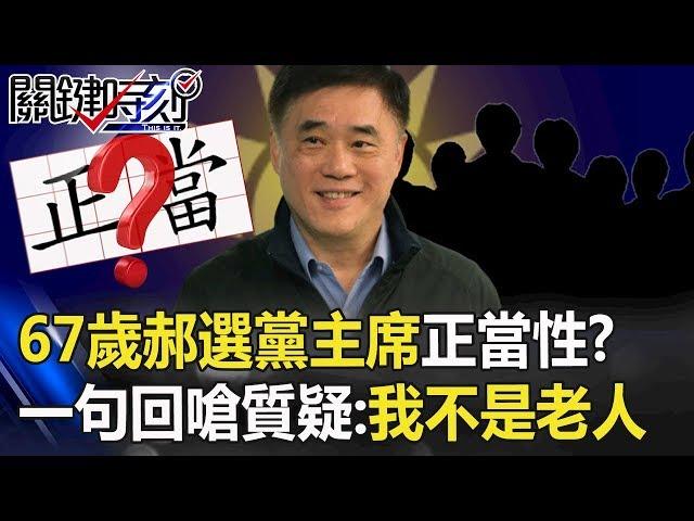 67歲郝龍斌選黨主席正當性?一句回嗆所有質疑「我不是老人」! 【關鍵時刻】20200121-3劉寶傑 李正皓