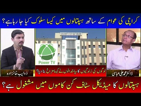 How Doctors React With Patients In Karachi Hospitals? | 10 December 2017 | Neo News