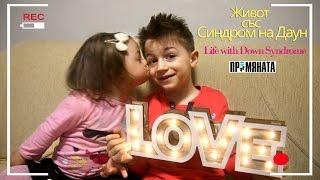 Вярвайте в децата си! Живот със Синдром на Даун / Believe in your children! Life with Down Syndrome
