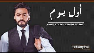 تامر حسني - اول يوم من فيلم نور عيني (بالكلمات - Tamer Hosny - Awel Youm (LYRICS