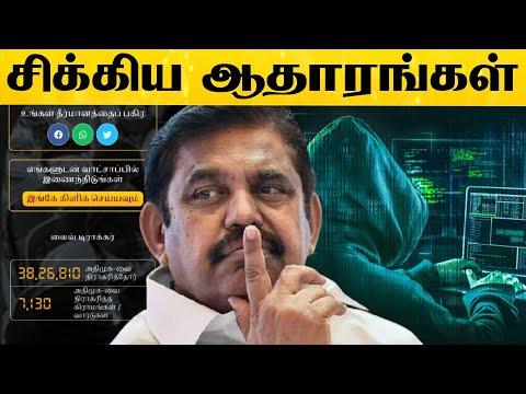 அதிமுகவுக்கு எதிராக நடக்கும் தில்லு முல்லு - சிக்கிய ஆதாரம்.!!   TN Govt