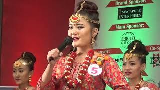 यसरी खरो जवाफ फर्काईन् मिस लिम्बुनिहरुले सोधिएको प्रश्नहरुमा  Miss Limbu - 2017