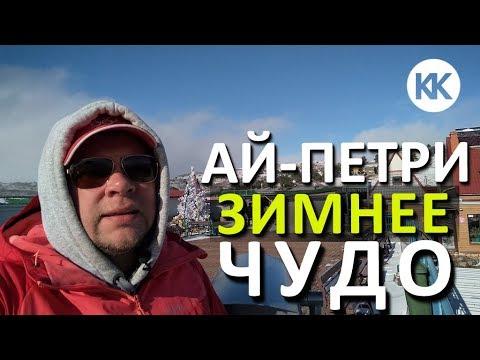 Ай-Петри ЭТО ЧУДО! Зимний Крым. Ялта 2020. Капитан Крым