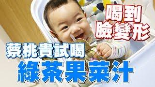 【蔡桃貴成長日記#21】試喝綠茶、麥茶、果菜汁,喝到臉歪掉!