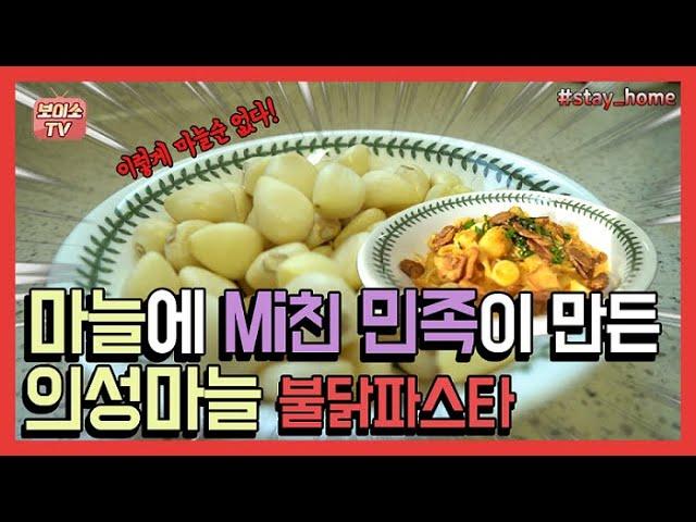 면역력 UP 시키는 초간단 마늘 요리 레시피 | 의성마늘 불닭 파스타