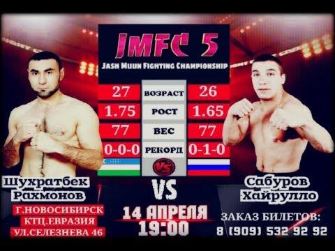 Хайрулло ТАЙСОН Сабуров на профессиональном турнире по ММА JMFC-5 2019г