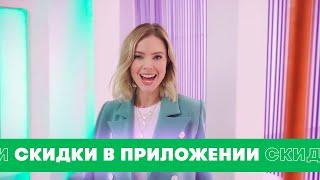 Марианна Елисеева – Скидки в приложении «МегаФон»