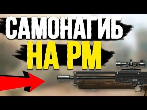 Walther WA 2000 - СОЛО НАГИБ НА РМ