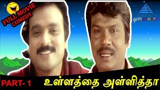 Ullathai Allitha Exclusive Full Movie Comedy Scenes Part 1   Goundamani Senthil Comedy Collection
