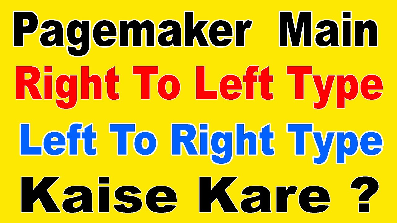 Pagemaker 7.0 How To Type From Right To Left And Type Left To Right ||दाये से बाये कैसे लिखे पेजमेकर
