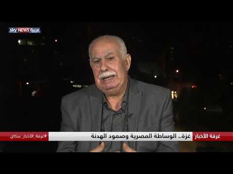 غزة.. الوساطة المصرية وصمود الهدنة  - نشر قبل 7 ساعة