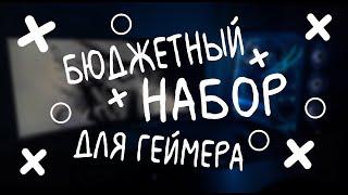 САМЫЙ БЮДЖЕТНЫЙ НАБОР ГЕЙМЕРА с AliExpress 2020! | САМЫЕ ПОПУЛЯРНЫЕ ДЕВАЙСЫ С АЛИ ДЛЯ ГЕЙМЕРА
