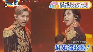 20200525 TVXQ 東方神起 - JPN Morning Shows
